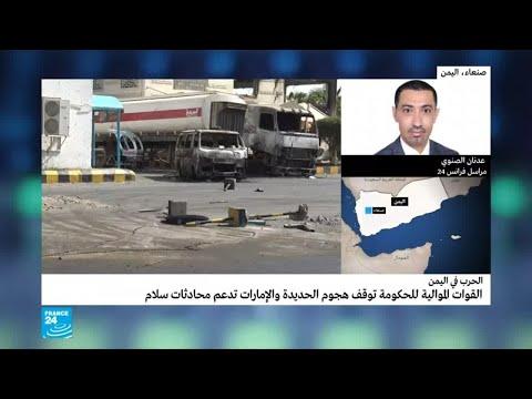 اليمن: آخر التطورات في الحديدة بعد وقف القوات الحكومية هجومها  - نشر قبل 9 دقيقة