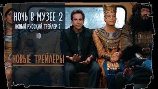 Ночь в музее׃ Секрет гробницы 2015 Русский Трейлер