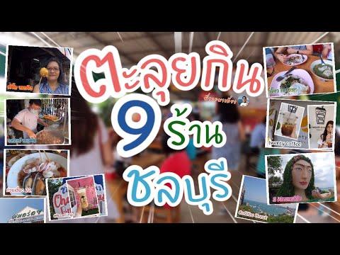ตะลุยกิน 9 ร้านท้องถิ่น ชลบุรี