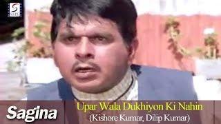 Upar Wala Dukhiyon Ki Nahin Sunta Re | Kishore Kumar, Dilip Kumar | Sagina | Dilip Kumar, Saira Banu