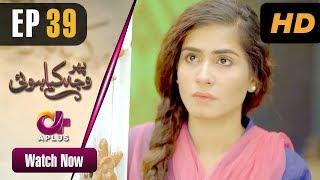 Phir Wajah Kya Hui - Episode 39   Aplus   Alyy, Rizwan, Faria, Maira   Pakistani Drama