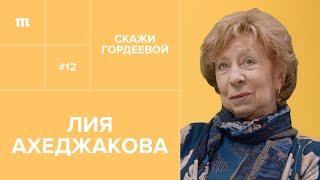 Лия Ахеджакова: «Возраст — это такая сволочь» // «Скажи Гордеевой»