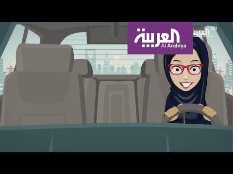 سيارة نورة | السيدات خلف المقود للمرة الأولى في السعودية  - نشر قبل 2 ساعة