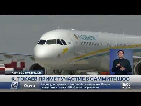 Президент Казахстана прибыл в Бишкек для участия в саммите ШОС