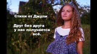 Эдуард Асадов-Друг без друга у нас получается всё / Стихи от Джули