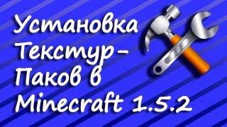 Как установить текстур-пак в Minecraft 1.5.2