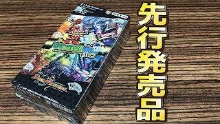 【デュエルマスターズ】<デュエマ>「WHF先行発売品!!夢の最&強!!ツインパクト超No 1パック開封動画」