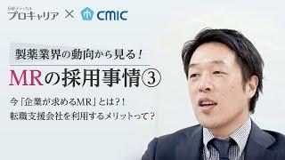 「MR不要論」に惑わされない MRのキャリア形成③