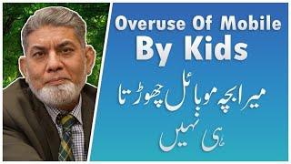 Overuse of mobile by kids :  मोबाइल का अति प्रयोग  |  urdu | | Prof Dr Javed Iqbal |