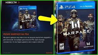 Релиз Warface 2 для PS4 в этом году, Новый варфейс на консолях