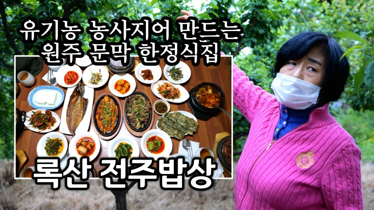 [록산 전주밥상] 원주 문막 한정식 맛집. 직접 유기농으로 농사지어 만든 건강한 한정식 반찬 메뉴들 소개. 그냥봐 tv