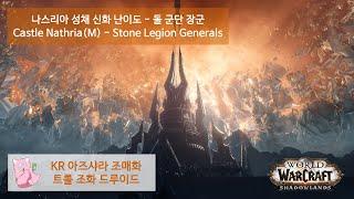 [WoW/조매화] 나스리아 성채 신화난이도 - 돌 군단 장군 (조드 시점)