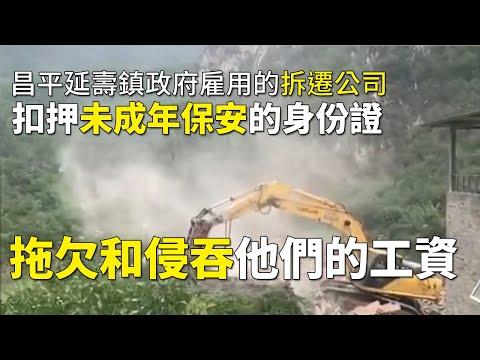 """端午北京多区强拆 未成年人被骗做""""黑保安""""(图/2视频)"""