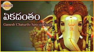 Yekadantham Telugu Devotional Folk Song | Lord Ganesh All Time Telugu Hit Devotional Songs
