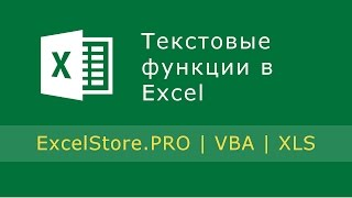 Урок 7: Текстовые функции в Excel