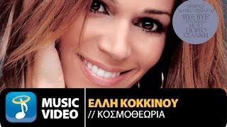 Έλλη Κοκκίνου - Κοσμοθεωρία | Elli Kokkinou - Kosmotheoria (Official Music Video HD)