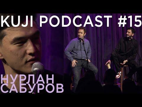 Нурлан Сабуров (Kuji Podcast 15: live)