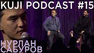 Нурлан Сабуров (Kuji Podcast 15: live)