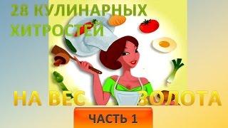 28 кулинарных хитростей на вес золота.  Часть 1