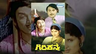 Giri Kanye | Kannada Full Movie | Kannada Movies Full | Dr Rajkumar | Jayamala | Vajramuni
