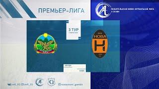 ЛМФЛ ВЫСШАЯ ЛИГА 3 ТУР Акуша Нова