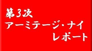 山本太郎 2015.8.19 安保法案は、第3次アーミテージ・ナイ・レポートの完コピだ