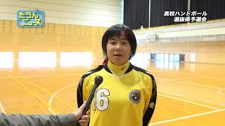 【4K】たうんニュース2019年12月令和元年度 全国高校ハンドボール選抜大会愛媛県予選会