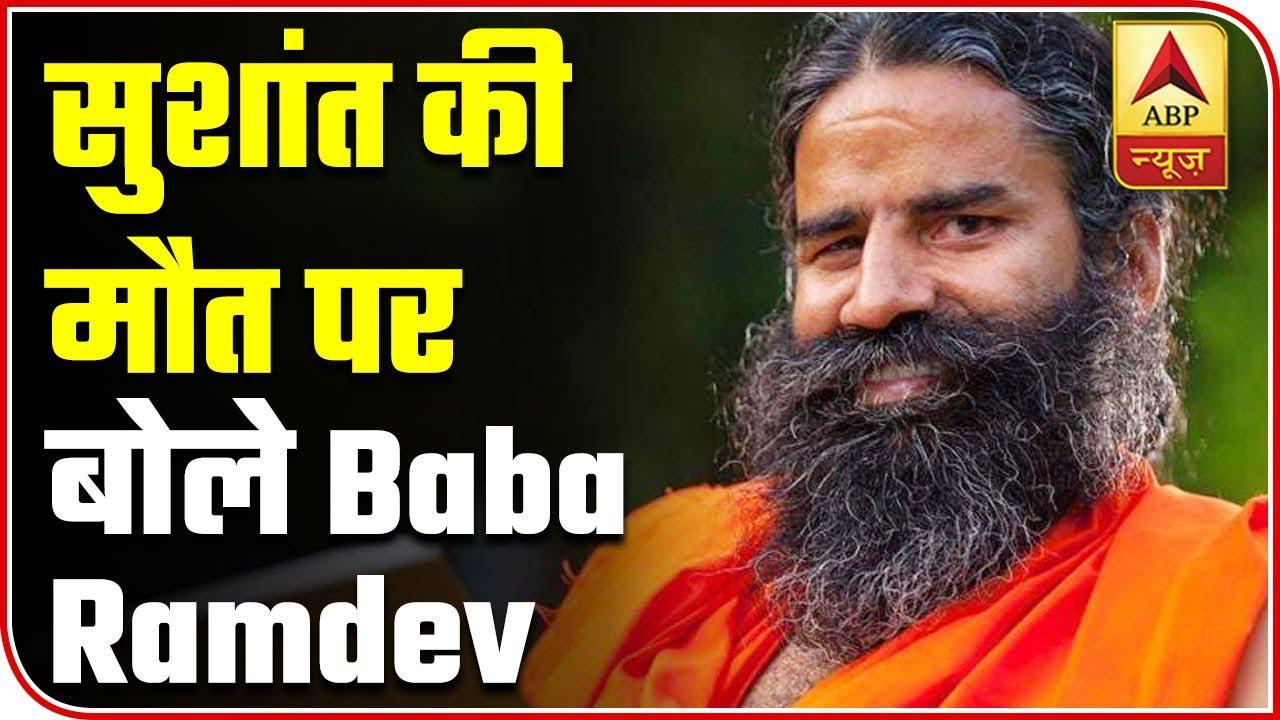 Download Baba Ramdev On Sushant Singh Rajput Death: Probe Should Be Unbiased   ABP News