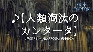 【フリーBGM】荘厳壮絶な宗教曲!「人類淘汰のカンタータ」【音楽素材】
