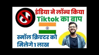 Tiktok की जगह ये आया भारतीय ऐप || Made In India Roposo ||  #Roposoapp ||