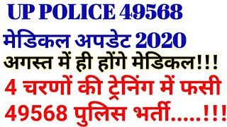 Up police 49568 medical update 2020