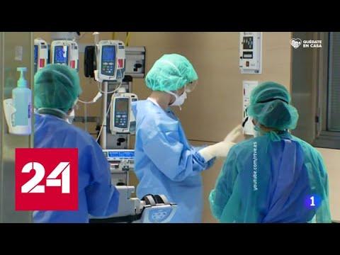 Каталония готовится к пику эпидемии коронавируса - Россия 24