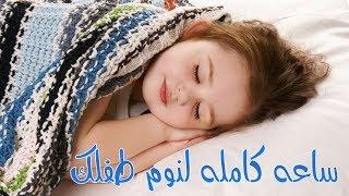 يلا تنام ساعة كاملة لينام طفلك