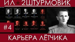 (Черные дни полка) Прохождение карьеры лётчика  Ил-2 Штурмовик, Казимир Дубновицкий,  #4
