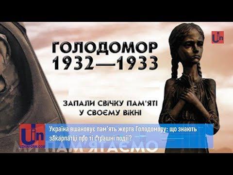 Україна вшановує пам'ять жертв Голодомору: що знають закарпатці про ті страшні події?