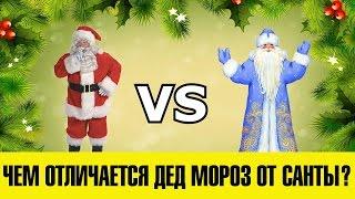 видео Дед Мороз и Санта Клаус - отличия персонажей