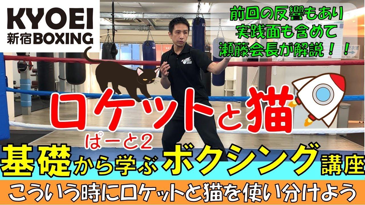 【協栄新宿ボクシングジム】≪足裏について④≫基礎から学ぶボクシング講座!