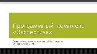 Інструкція по роботі експертів предметних комісій ДПА-9 З «Експертиза» з інформатики та ІКТ