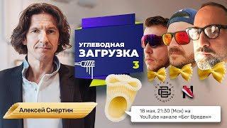 Алексей Смертин: из профессионального футбола в любительский бег