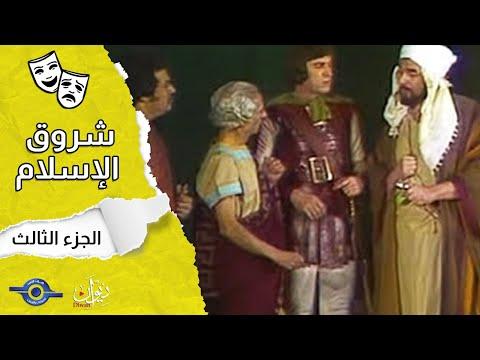 مسرحية شروق الاسلام الجزء3