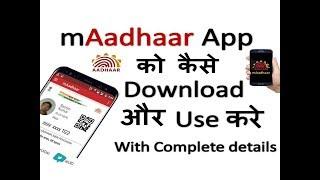 How to download & Use mAadhaar App |Complete details in Hindi |mAadhaar को कैसे Download और Use करे