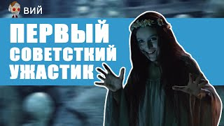 📼ВИЙ (1967) | Первый советский фильм ужасов | обзор
