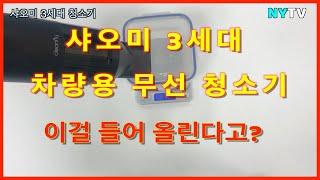 샤오미 3세대 차량용 무선 청소기(Cleanfl…