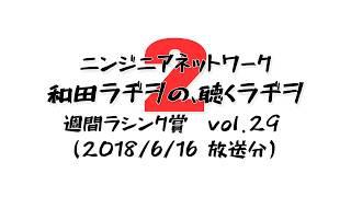 ラジオ×漫画|和田ラヂヲの、聴くラヂヲ