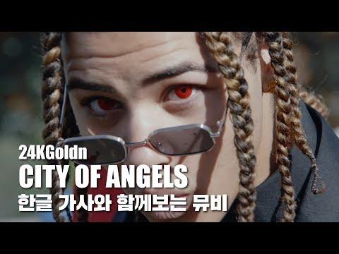 자막 by HIPHOPLE | 24kGoldn - CITY OF ANGELS