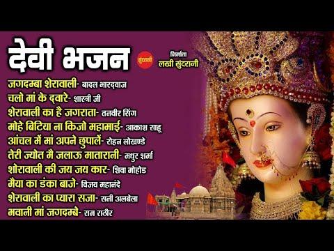देवी भजन - टॉप 10 - Devi Bhajan - Top 10 - Audio Jukebox 2021 - Goddess Durga