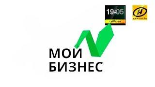 Стартует 3 й сезон социально образовательного проекта «Мой бизнес»