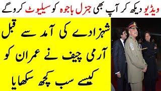 How Army Chief Qamar Bajwa Set The Stage For Saudi Prince Muhammad Bin Salman's Pakistan Visit