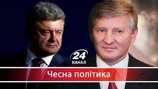 Чесна політика. Що помирило Петра Порошенка з Рінатом Ахметовим