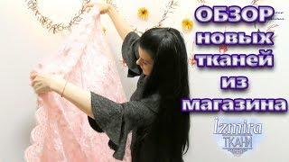 Обзор нарядных новогодних тканей из интернет-магазина Измира